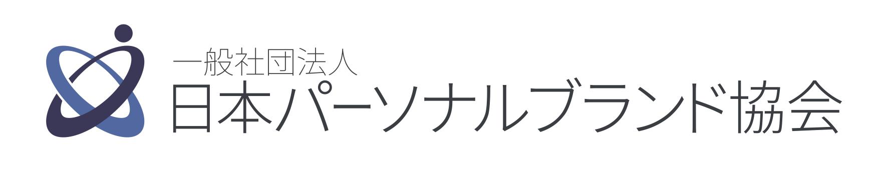 日本パーソナルブランド協会