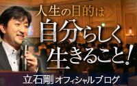 立石剛オフィシャルブログ