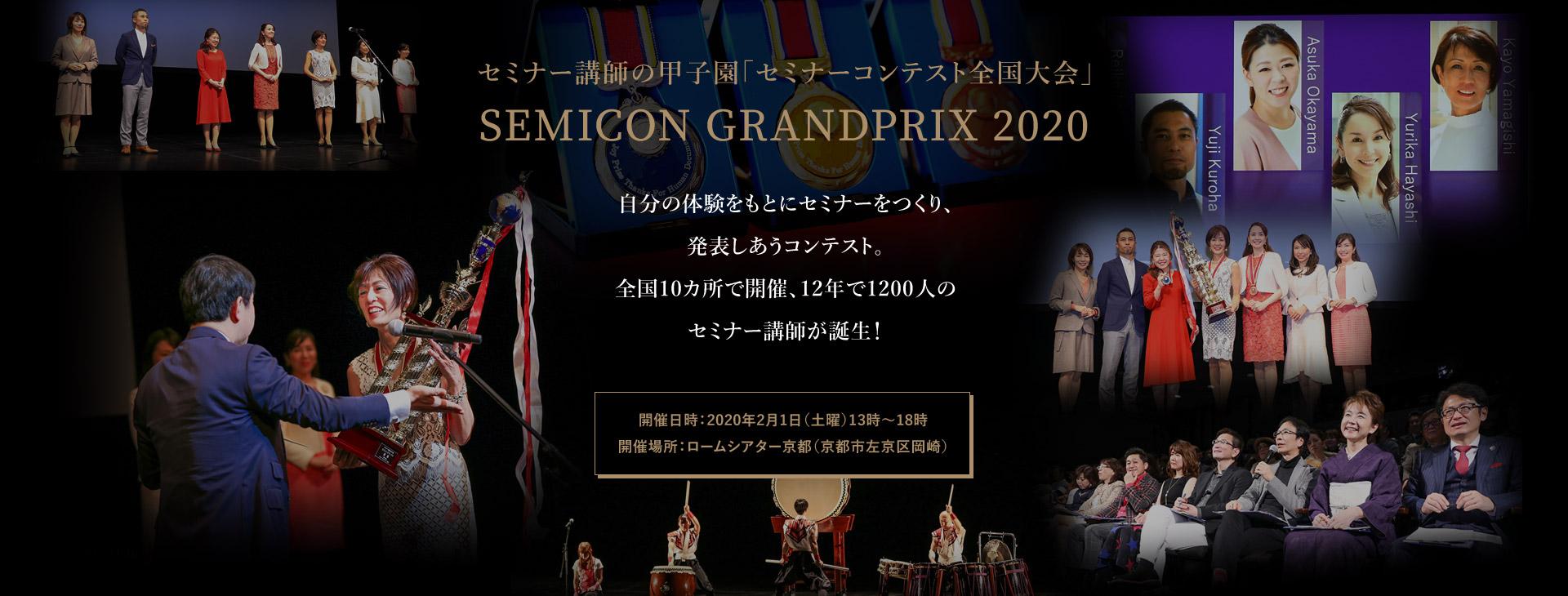 セミナー講師の甲子園「セミナーコンテスト全国大会」 SEMICON GRANDPRIX 2020 自分の体験をもとにセミナーをつくり、発表しあうコンテスト。全国10カ所で開催、12年で1200人のセミナー講師が誕生! 開催日時:2020年2月1日(土曜)13時~18時開催場所:ロームシアター京都(京都市左京区岡崎)