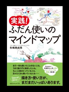 mind-book1