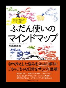 mind-book2-2